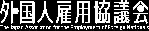 一般社団法人外国人雇用協議会