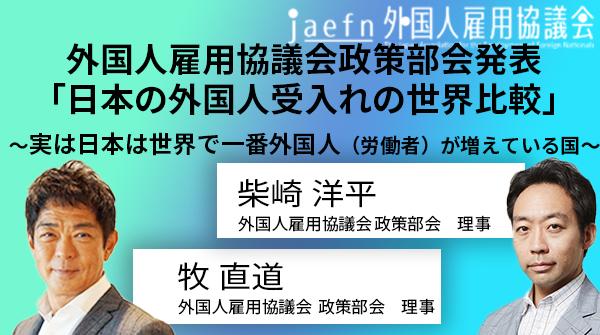 外国人雇用協議会政策部会発表: 「日本の外国人受入れの世界比較」 ~実は日本は世界で一番外国人(労働者)が増えている国~